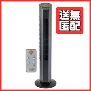 山善 - 【匿名配送】YAMAZEN スリムファン 扇風機タイマー付き 空気の入替や循環に