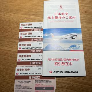 JAL(日本航空) - ☆最新☆ JAL 日本航空 株主優待券 5枚セット 2022年11月30日まで