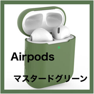 AirPods ケース グリーン シリコン カバー 第1/2世代 エアポッズ(モバイルケース/カバー)