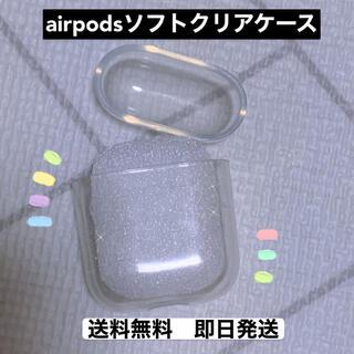 airpods ソフトクリアケース(モバイルケース/カバー)