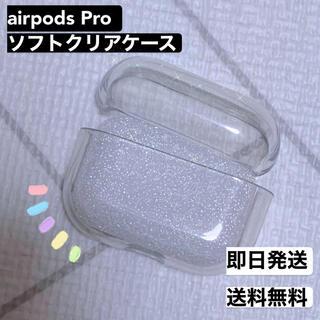 airpods Proソフトクリアケース(モバイルケース/カバー)