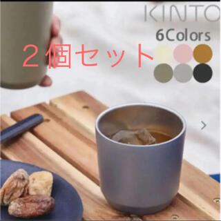 AfternoonTea - 新品未使用 【KINTO 】キントー 240ML タンブラー 2個セット