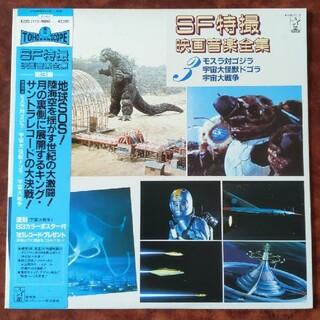 SF特撮映画音楽全集 第3集 LPレコード