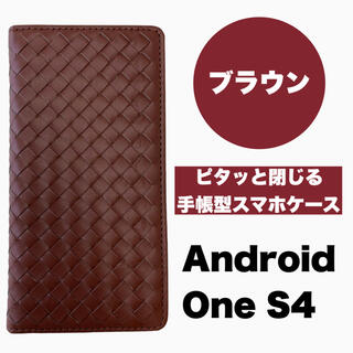 Android One S4 PUレザー 編み込み 手帳型ケース ブラウン