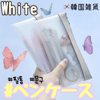 【White】ペンケース 筆箱 韓国 シンプル 半透明 化粧ポーチ コスメポーチ