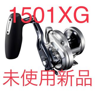 【新品】シマノ 21 オシアジガー 1501XG(リール)