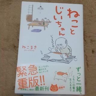 カドカワショテン(角川書店)のねことじいちゃん(住まい/暮らし/子育て)