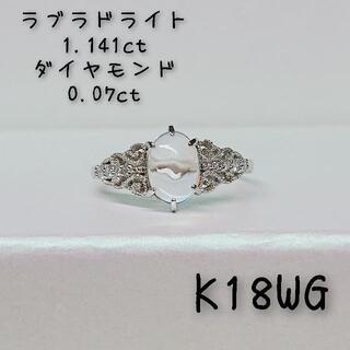 K18WG ラブラドライト ダイヤモンド リング(リング(指輪))