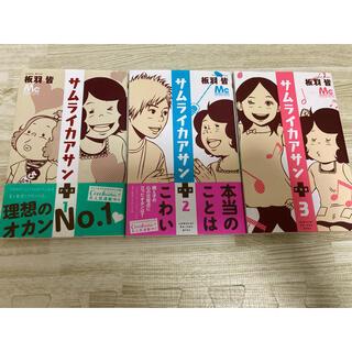 集英社 - サムライカアサンプラス 1~3巻