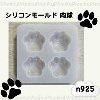 新品 シリコンモールド 肉球 4個 n925 (型紙/パターン)