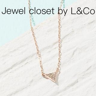 ete - 【Jewel closet by L&Co】K10トライアングルダイヤネックレス