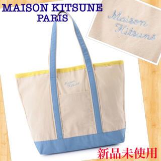 メゾンキツネ(MAISON KITSUNE')の❤︎新品❤︎ 大人気 メゾンキツネ 大容量 バッグ トートバッグ(トートバッグ)