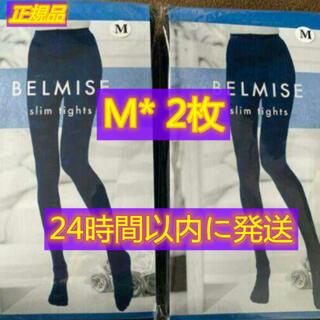大人気★新品★BELMISE ベルミス スリムタイツセット Mサイズ★2枚