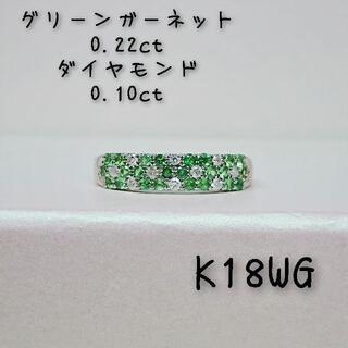 K18WG グリーンガーネット ダイヤモンド リング