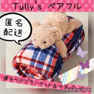 タリーズコーヒー(TULLY'S COFFEE)の【匿名配送】Tully's タリーズベア ベアフル ブランケット set(ぬいぐるみ)