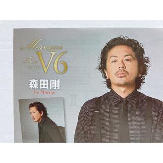 ブイシックス(V6)のTVstation 21.17号 森田剛さん 切り抜き(アイドルグッズ)