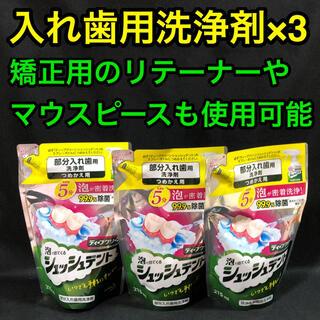 カオウ(花王)の花王ディープクリーン/シュッシュデント/部分入れ歯用洗浄剤/詰め替え×3(歯磨き粉)