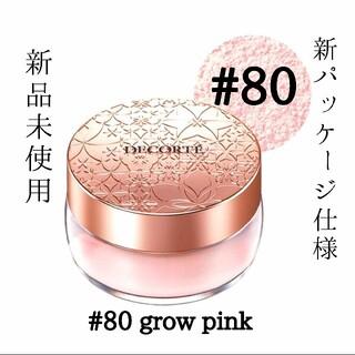 COSME DECORTE - コスメデコルテ フェイスパウダー 80 grow pink 20g 新品未使用