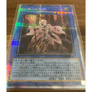 遊戯王 - 凶導の白聖骸 プリズマティックレア