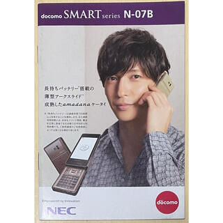 エヌティティドコモ(NTTdocomo)の玉木宏 ドコモ 小冊子 N-07B(男性タレント)