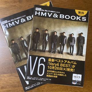 月刊ローチケ 月刊HMV&Books 鬼滅の刃 V6 10月 2冊!