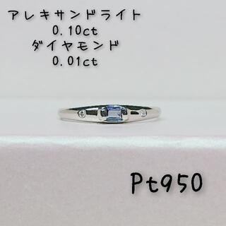 プラチナ アレキサンドライト ダイヤモンド リング(リング(指輪))