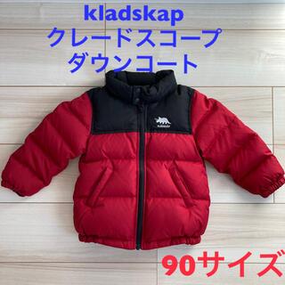 kladskap - クレードスコープ ダウンコート kladskap 90