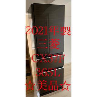 三菱 - 値下げ!![☆極美品☆三菱 MR-CX37F-BR]冷蔵庫 2021年製