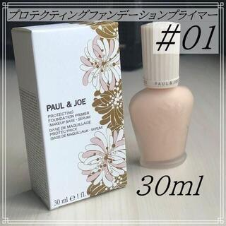 PAUL & JOE - ポール&ジョー プロテクティング ファンデーション 01 下地 30ml