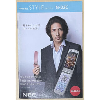 エヌティティドコモ(NTTdocomo)の玉木宏 ドコモ 小冊子 N-02C(男性タレント)