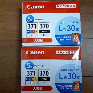 キヤノン(Canon)のCanon インク(オフィス用品一般)