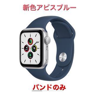 Apple - 純正 アップルウォッチ スポーツバンド アビスブルー