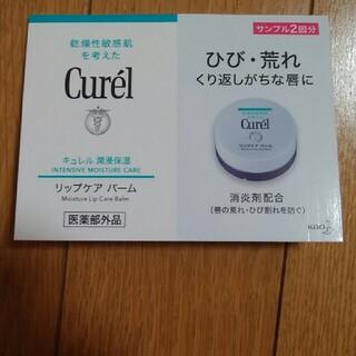 キュレル(Curel)のキュレル リップケアパーム(リップケア/リップクリーム)
