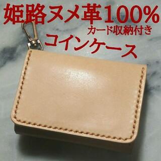 【姫路ヌメ革】ハンドメイド牛革100%コインケース 小銭入れ キーホルダー 本革