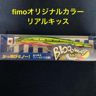 BLUE BLUE - ブローウィン140s fimoオリジナルカラー 応募券付