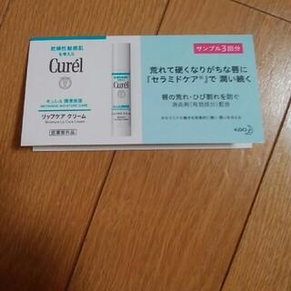 キュレル(Curel)のキュレル リップケアクリーム 3回分(リップケア/リップクリーム)