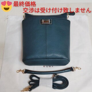 ATAO - 《美品》アタオ ホリデー ティールグリーン (保存袋付き)
