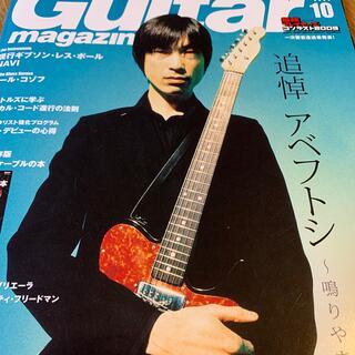 ギターマガジン 2009年10月