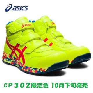 asics - アシックス安全靴限定CP302新発売。新品未使用。25センチ。