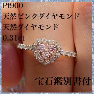 【希少】pt900 天然 ピンクダイヤ  ダイヤ 計 0.31ct リング