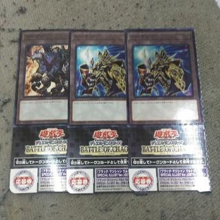 遊戯王 - バトルオブカオス応募券 ×3
