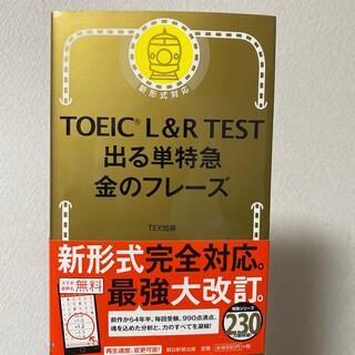 アサヒシンブンシュッパン(朝日新聞出版)のTOEIC L&R TEST出る単特急金のフレ-ズ 新形式対応(語学/参考書)