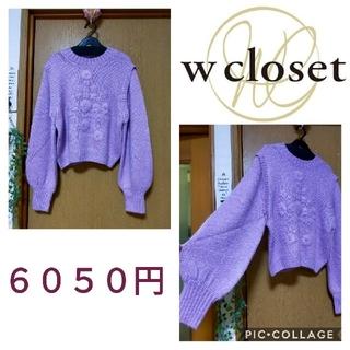 ダブルクローゼット(w closet)の6050円 新品 ダブルクローゼット セーター(ニット/セーター)