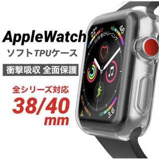 Apple Watch 保護カバー 全面保護 アップルウォッチ 38/40mm(モバイルケース/カバー)