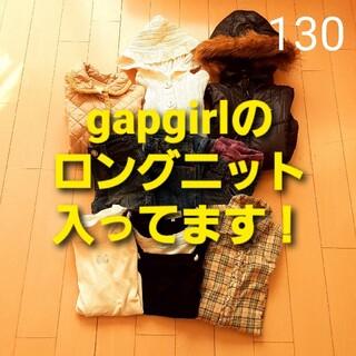 ギャップ(GAP)の130/女の子 秋冬 9点 まとめ売り(ジャケット/上着)