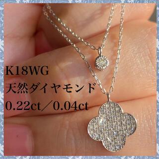 k18WG 天然 ダイヤモンド 計 0.26ct ダイヤ ネックレス
