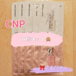 CNP - CNP アンプルマスク 2種類 10枚セット 韓国コスメ フェイスパック