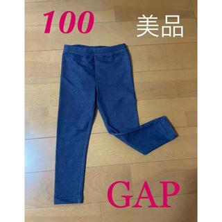 ギャップ(GAP)のGAP ズボン パンツ 美品 100(パンツ/スパッツ)