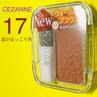 CEZANNE(セザンヌ化粧品) - 【CEZANNE】 セザンヌ ナチュラル チークN 17 新品未使用 送料無料