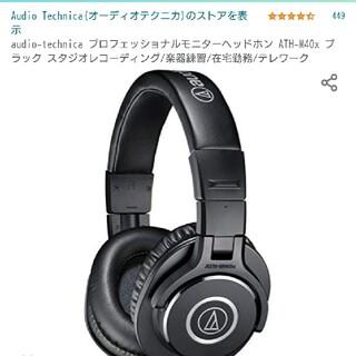 audio-technica - ATH-M40X オーディオテクニカ【美品】モニターヘッドホン